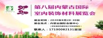 2020第八届内蒙古国际室内装饰材料展览会