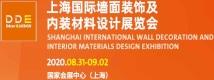020上海墙面装饰材料展览会