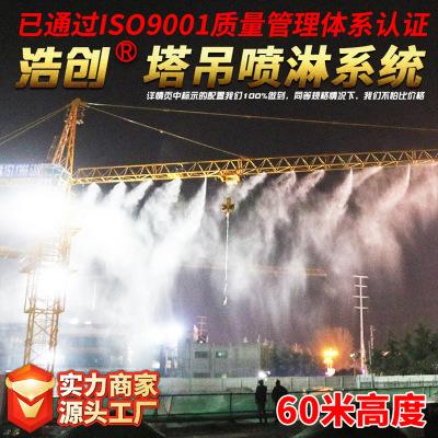 浩创塔吊喷淋系统塔机喷淋建筑工地全自动除尘降尘降雾加湿60米