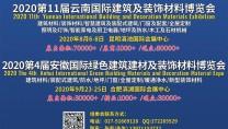 2020安徽合肥国际绿色建筑建材及装饰材料博览会