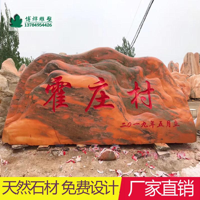 大型景观石雕村牌路标石刻字晚霞红风景石户外园林庭院假山奇石