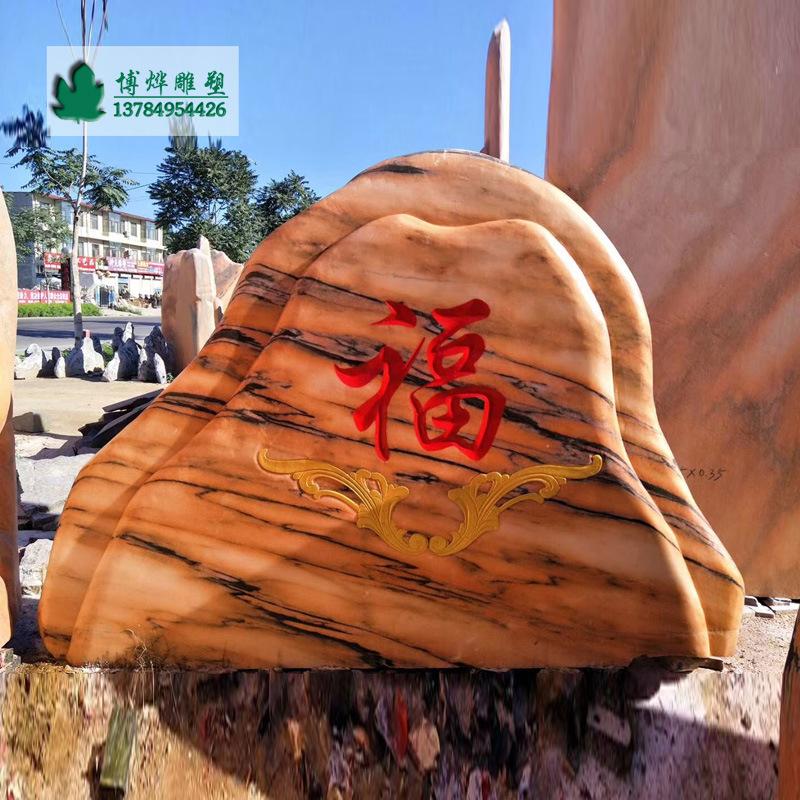 大型景观刻字石天然晚霞红庭院假山石园林大石头摆件广场标语石
