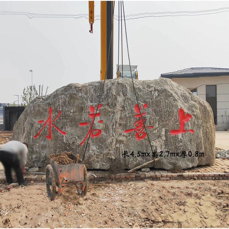 直销泰山石原石村口大石头免费刻字园林景观石价格批发