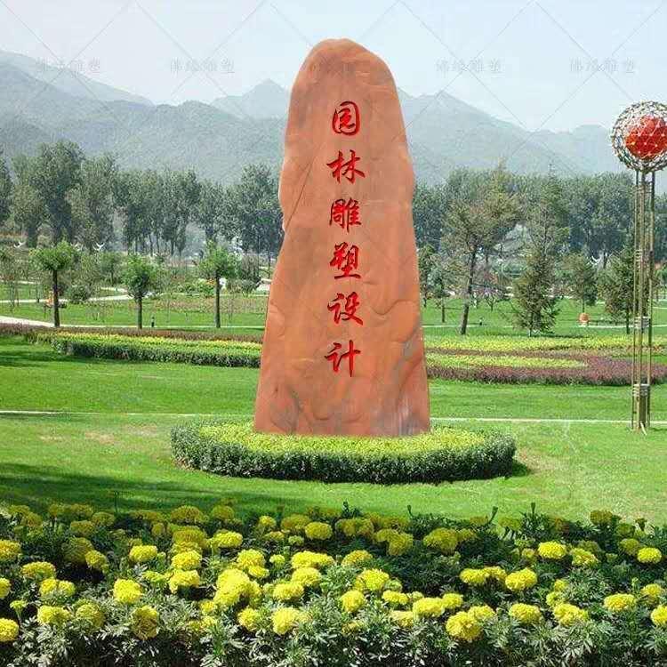 直销泰山石大型天然石头刻字 园林晚霞红自然景观石头批发