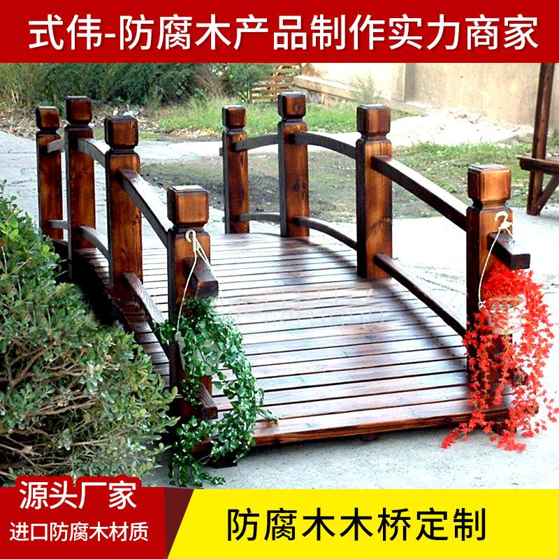 定制防腐木木桥 户外庭院花园碳化木桥拱桥 实木景观工程桥装饰桥