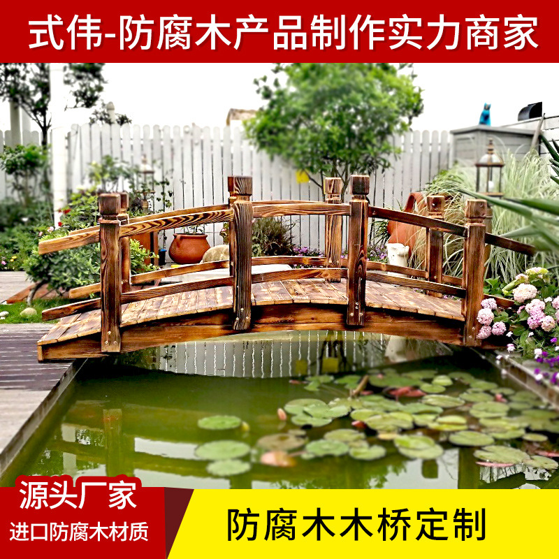 源头厂家定制户外防腐木木桥拱桥 碳化木景观桥 庭院小木桥定制