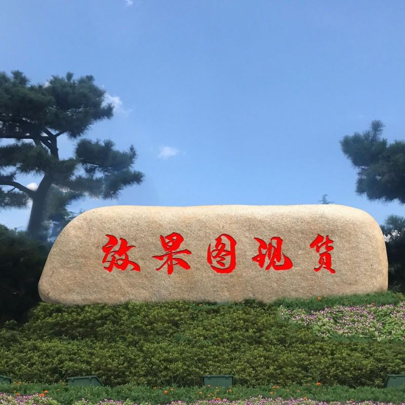 刻字景观石 大型5米政府门牌石 园林工程景观黄石绿化造景石 石头