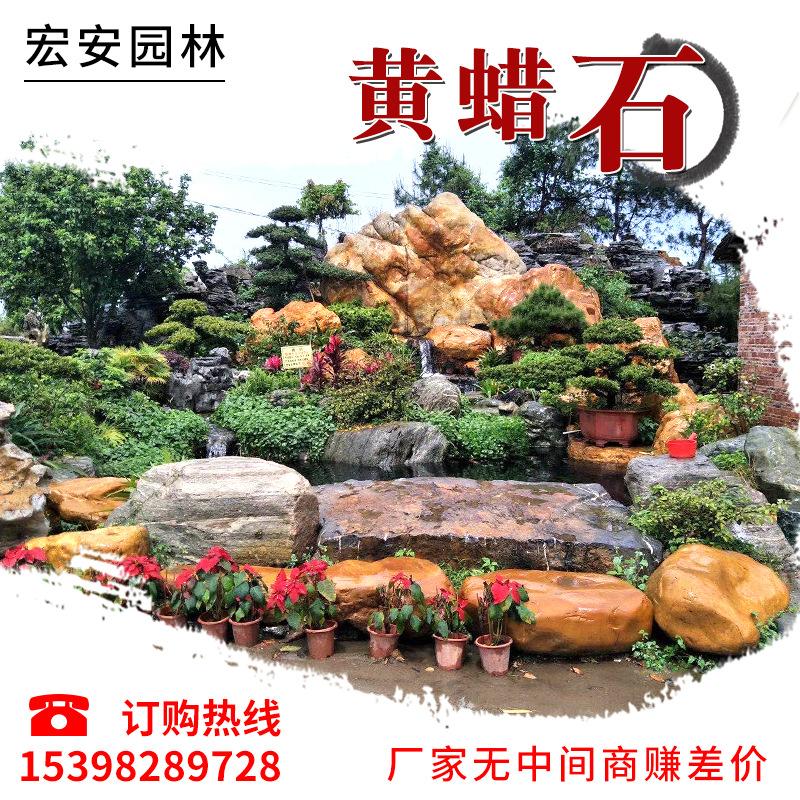 黄蜡石园林风景石景观石头石材灵璧石 支持定制 专业设计石料丰富