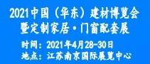 2021中国(华东)建材博览会暨定制家居·门窗配套展
