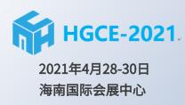 2021中国(海南)园林园艺景观与配套设施展览会