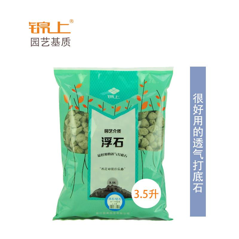锦上轻石小粒 兰花多肉栽培基质家庭装3.5L 量大优