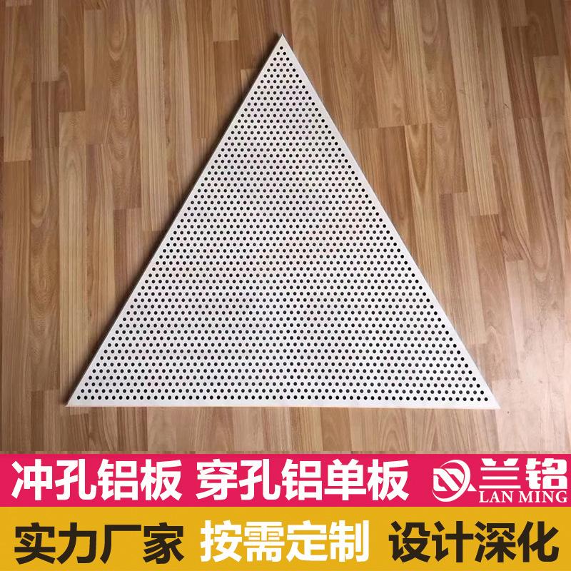 定做造型三角铝单板 异形冲孔铝板外墙门头装饰氟碳镂空雕花铝板