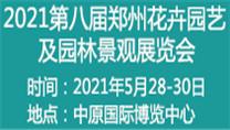 2021第八届中国郑州花卉园艺展览会