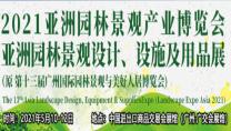 2021亚洲园林景观产业博览会