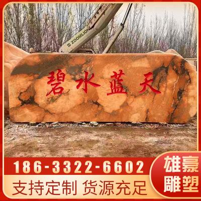 户外景观石公园广场校园晚霞红地标石可定制刻字装饰园林风景石