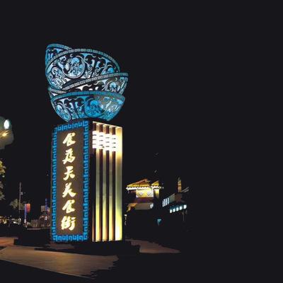 立碑式主题文化景观 地标雕塑公园小区园林特色造型标志景观路灯