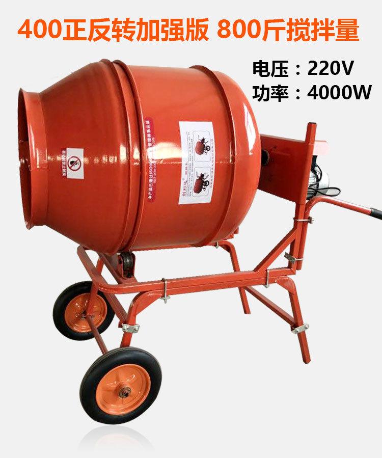 工地砂浆混凝土混合机正反转 新款电动卧式种子搅拌机