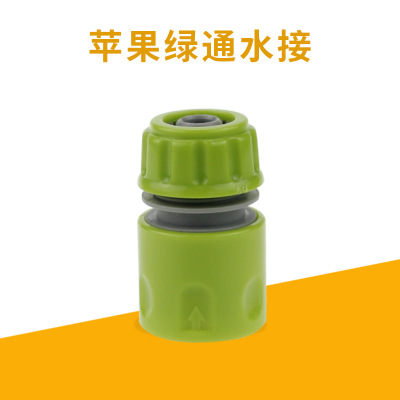 厂家直销奶嘴接头/快速接头/水管接头/洗车工具苹果绿4分通水接头