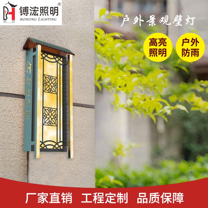 户外云石壁灯 led防水室外中式复古墙壁灯室外壁灯庭院加工定制
