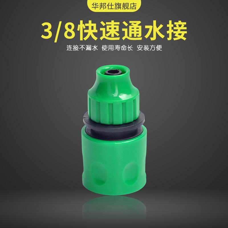 3/8塑料快速接头 3分通水接头 伸缩水管 快接 洗车工具