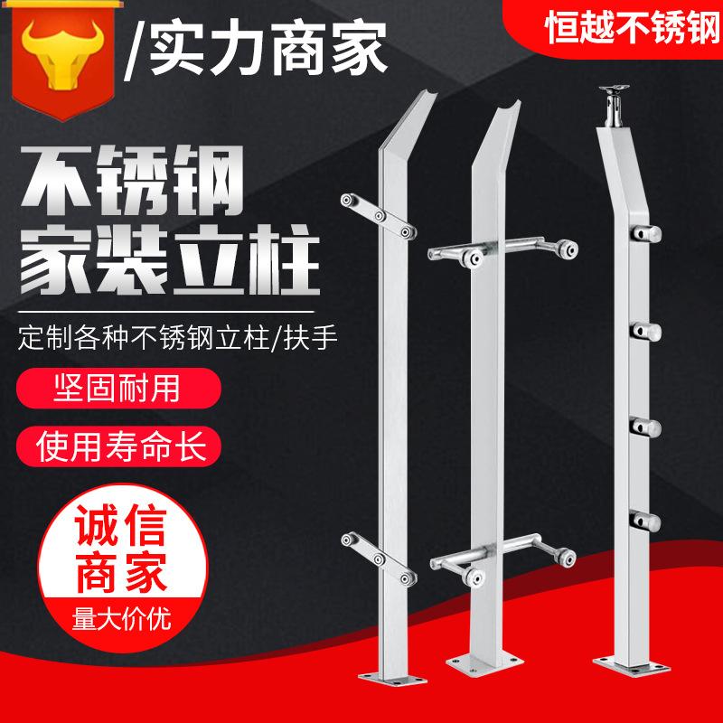 定做不锈钢立柱304楼梯立柱扶手商场玻璃工程栏杆不锈钢立柱厂家