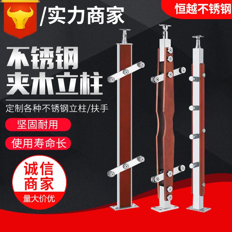 厂家直销不锈钢立柱 不锈钢菱形外加木片立柱 楼梯扶手立柱