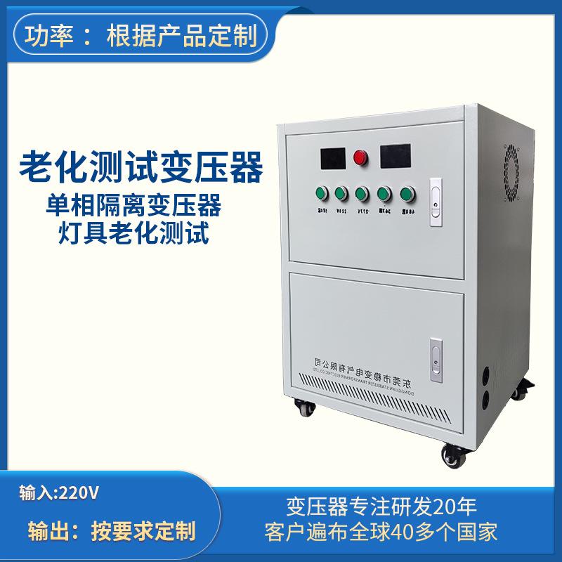 单相隔离变压器50kva 400/200V可定制输出电压老化测试设备变压器