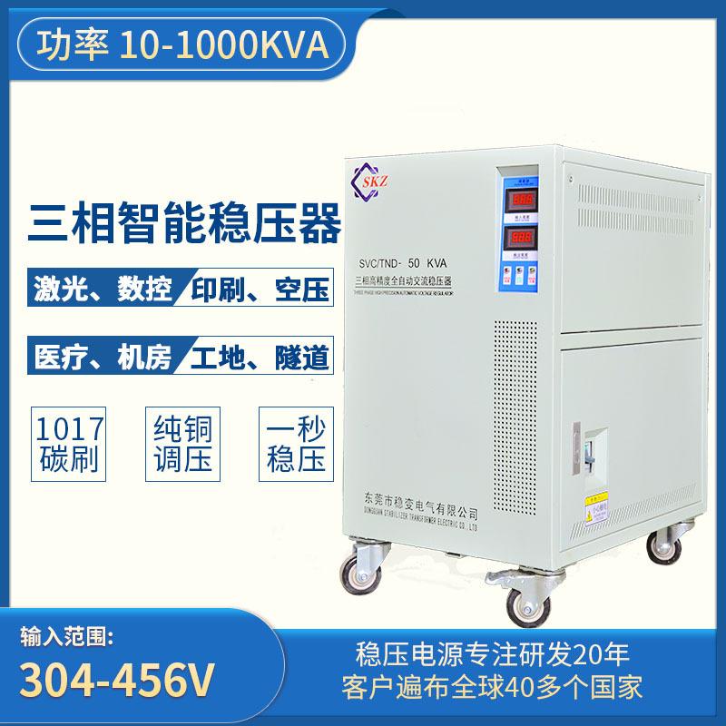 全自动交流稳压器10-1000KVA 380V工业医疗机床三相稳压器