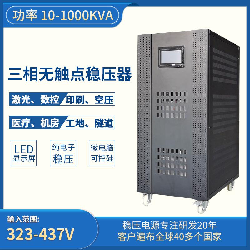 三相380V工业医疗机房80/100/200KW全自动大功率无触点稳压器