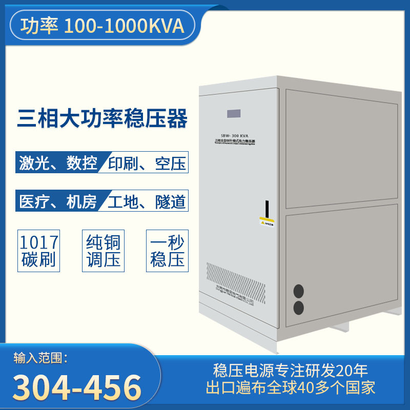 380V大功率稳压器矿工业公路隧道SBW100/300/500/800KW三相稳压器