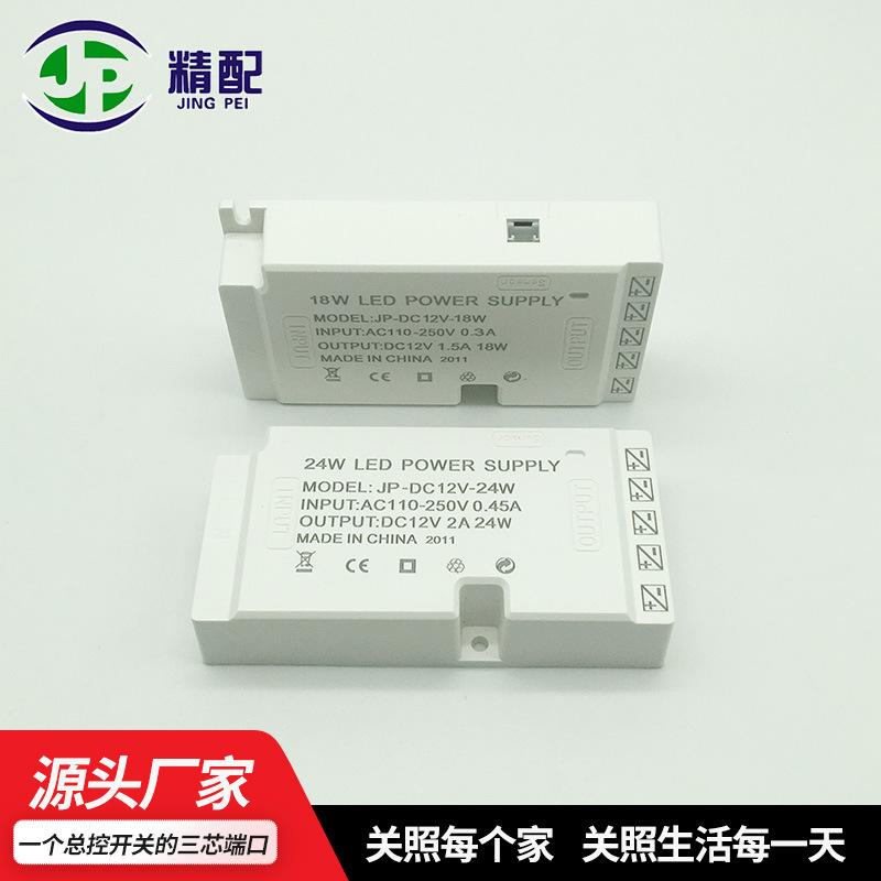 衣柜灯电源橱柜多位接口开关变压器宽压多端口集成智能驱动12V18W