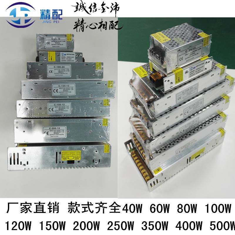 厂家供应12V开关电源展柜变压器led电源12v电源车载电源适配器