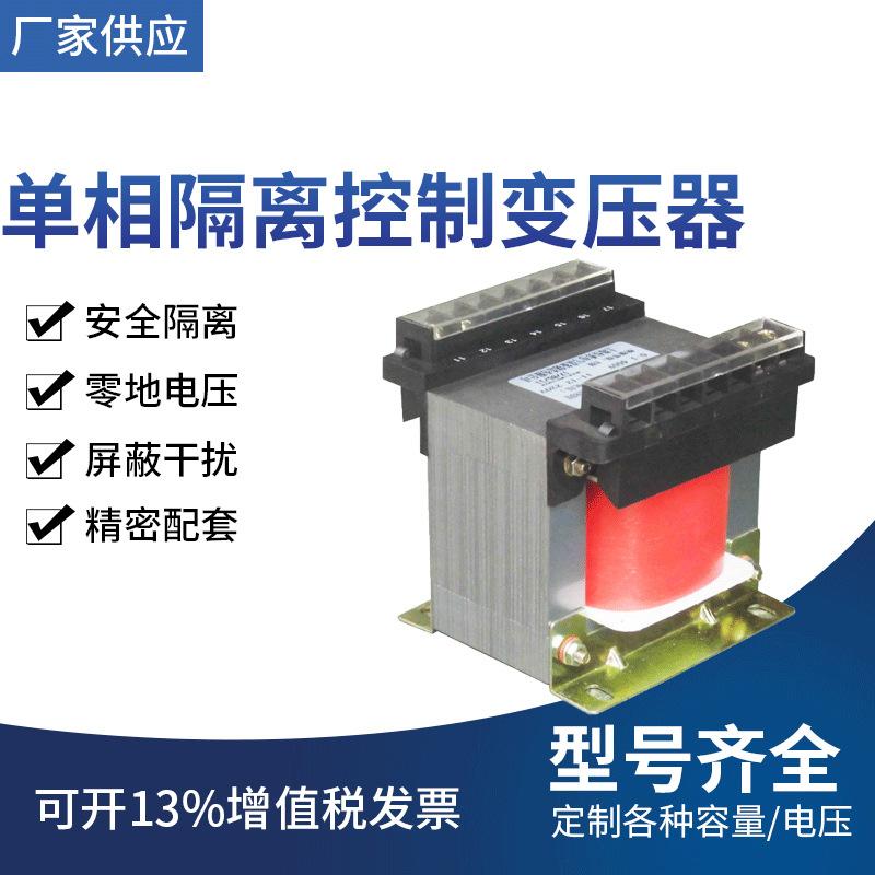 单相隔离控制变压器BK-100VA/200VA/300VA/500VA/1000VA/2000VA