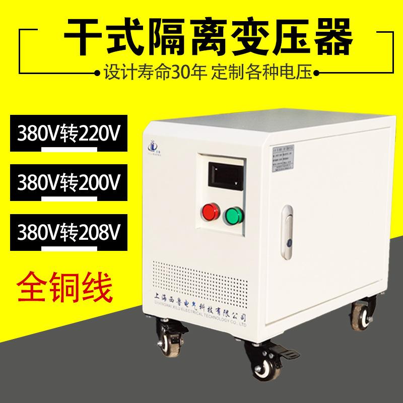 380V变220V200转208v三相干式隔离变压器SG10KVA50KW自耦升压控制
