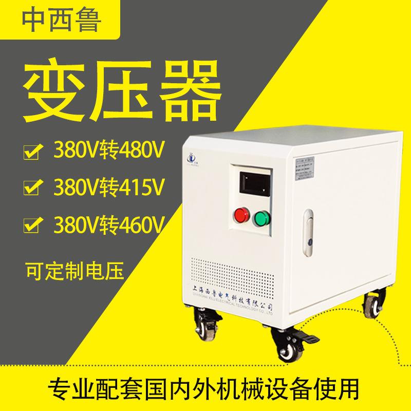 三相变压器380V变415V440V转460V480V干式隔离变压器660V690V1140