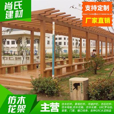 仿木廊架厂家供应庭院仿木廊架 户外防腐仿木廊架 量大价优