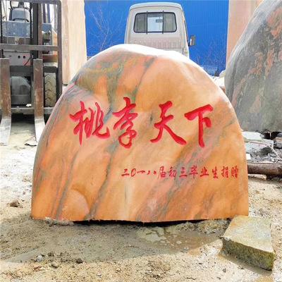 庭院石 村口石 村牌石 美丽乡村文化石 公园绿地自然石景观石