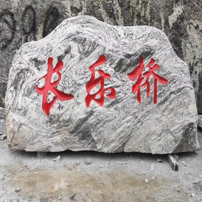 厂家供应景观石 泰山石原石 村牌石 村标石 村口大石头