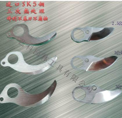 厂家供应电动修枝剪刀片 园林工具剪枝机2.5公分3公分刀片SK5刀片