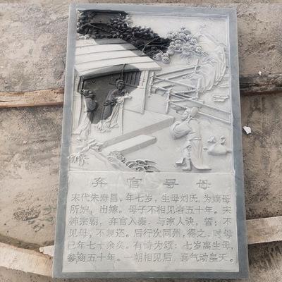 石雕二十四孝人物浮雕青石梅兰竹菊广场浮雕装饰福字山水人物墙壁