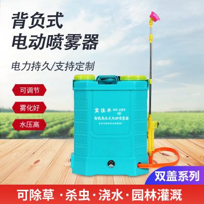 背负式锂电智能电动喷雾器打药桶消毒喷壶打药机一件代发