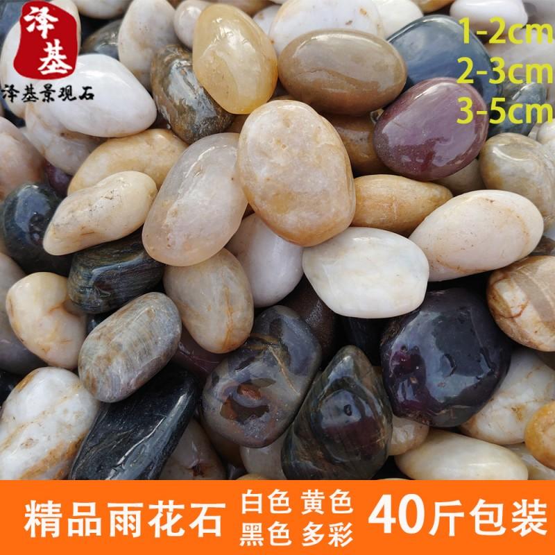 鹅卵石铺路鱼缸盆栽庭院用高抛光鹅卵石黑色白色五彩精品雨花石