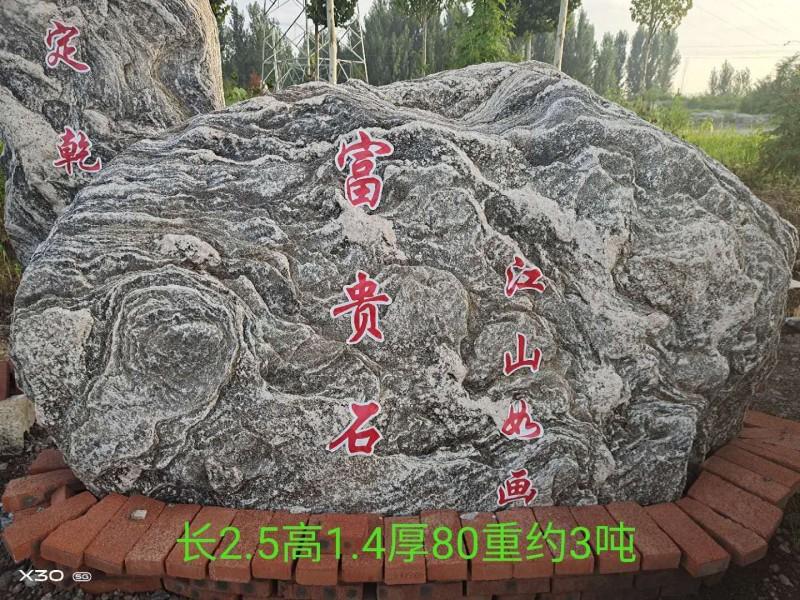大型景观石 泰山石 刻字园林公园公司门牌石农村村口石头