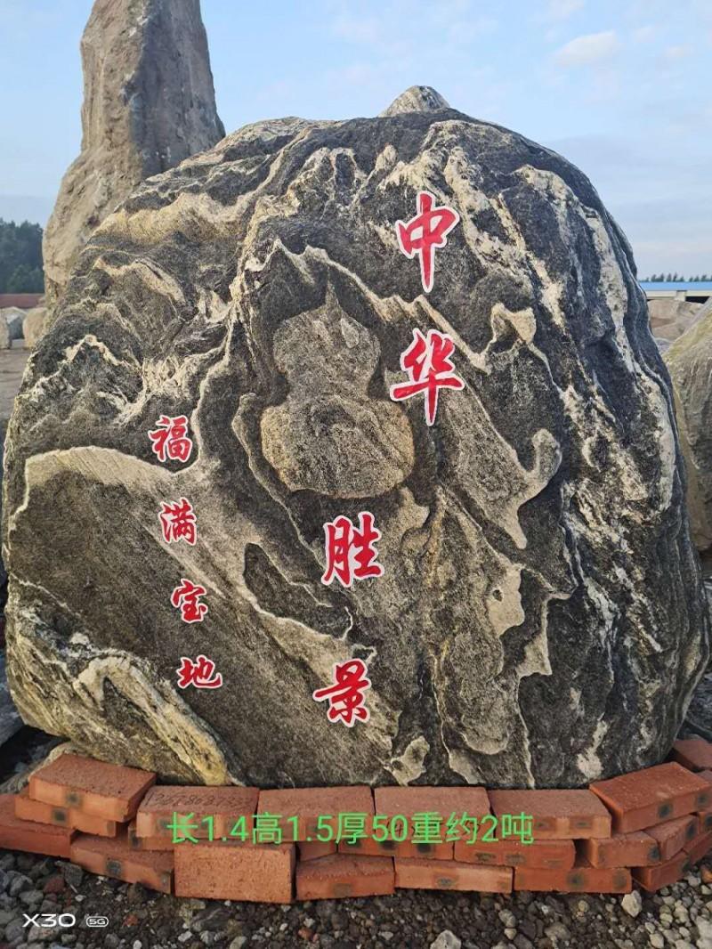 天然泰山石雕刻摆件 大型园林景观石 公园庭院假山自然雪浪石