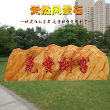 大型大理石雕景观石天然风景石自然石奠基石村牌石头园林户外摆件