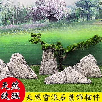 雪浪石切片组合室内外中式小块天然景观石园林枯山水景假山石摆件