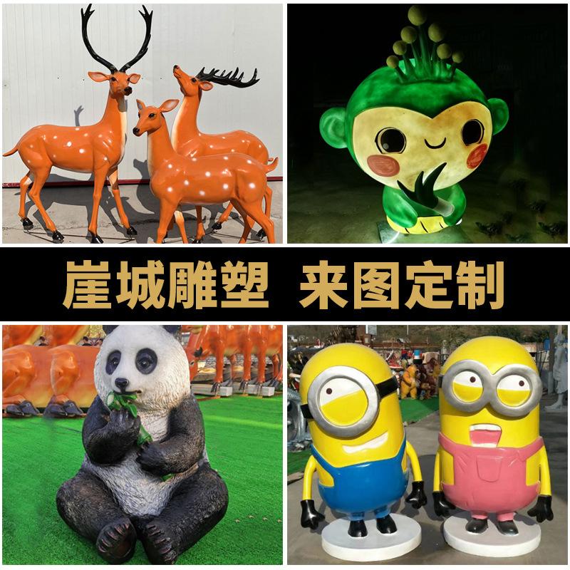 厂家定制人物卡通玻璃钢雕塑定制鹿雕塑摆件绿地动物景观美陈