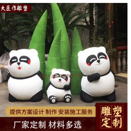 成都厂家定制泡沫雕塑户外公园商业活动展览装饰熊猫卡通泡沫雕塑