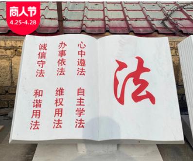 石雕书本大理石汉白玉刻字书卷石头书籍校园文化法制廉政雕塑