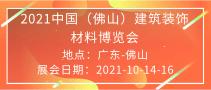 2021中国(佛山)建筑装饰材料博览会